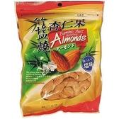 綠源寶~竹鹽燒杏仁果 300克/包