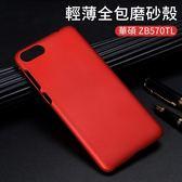 華碩 ASUS Zenfone Max Plus ZB570TL 手機殼 超薄 全包 磨砂殼 硬殼 防指紋 保護殼 手機套