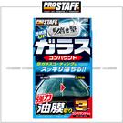 【愛車族】日本進口 Prostaff 魁 玻璃油膜去除劑