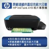 HP InkTank Wireless 419 超印量無線相片連供事務機(可參加上網登錄活動)