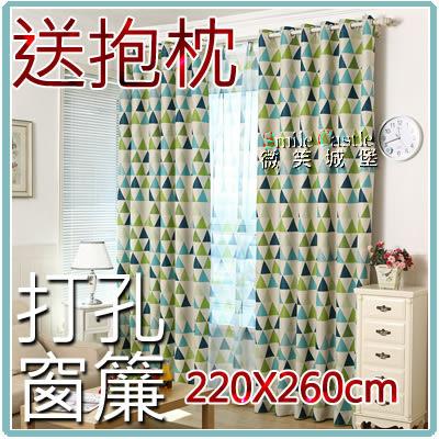 窗簾全遮光時尚打孔窗簾 免費定製可指定高度 臺灣加工 寬220x高260cm 陽光海岸【微笑城堡】