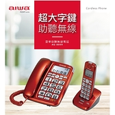 【AG-8809】 aiwa 愛華 助聽無線電話 AG-8099