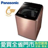 Panasonic國際18KG變頻洗衣機NA-V198EBS-B含配送到府+標準安裝【愛買】