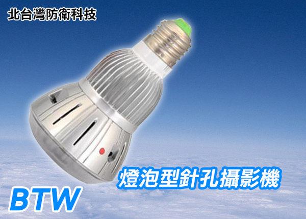 【北台灣防衛科技】*商檢字號:D3A742* BTW 高清遙控照明燈泡錄像機 燈泡型針孔攝影機