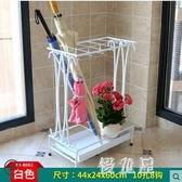 收納家用雨傘架 酒店大堂商用雨傘桶門口放置筒神器掛放傘的架子 BT9985『優童屋』
