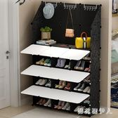 鞋櫃 簡約現代樹脂組裝塑料經濟型組合簡易多層客廳 AW7225【棉花糖伊人】
