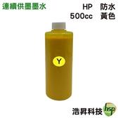 【奈米防水/填充墨水】HP 500cc 黃色 適用8612 8620 8600 7110 7612 7720 7740