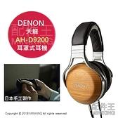 日本代購 空運 日本手工製 DENON 天龍 AH-D9200 耳罩式耳機 孟宗竹