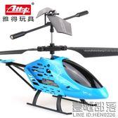 雅得YD-118耐摔王新手遙控飛機直升飛機 兒童玩具飛機航模型充電