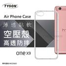 【愛瘋潮】HTC One X9 高透空壓殼 防摔殼 氣墊殼 軟殼 手機殼
