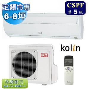 歌林6-8坪定頻冷專KOU-45203/KSA-452S03~含基本安裝