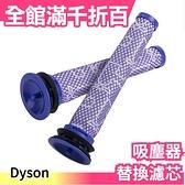 日本 Dyson DC58 DC59 DC61 DC62 DC74 V6 V7 V8 濾芯 濾網(2個入)【小福部屋】