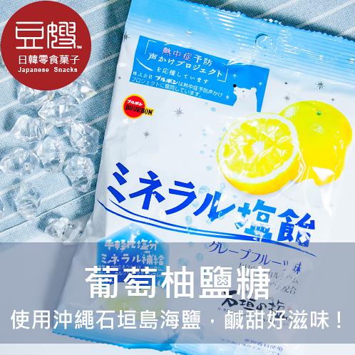 【豆嫂】日本零食 北日本 葡萄柚鹽糖/鹽分補給糖