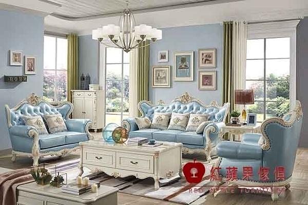 [紅蘋果傢俱] 簡美系列 SF9905 宮廷式沙發系列沙發組