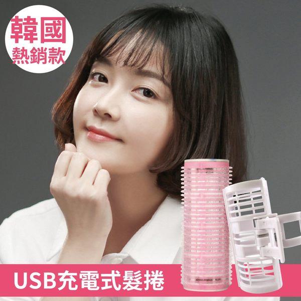 Redtera 蕾泰勒 韓國 USB充電式髮捲 空氣感瀏海 整髮 捲髮器/夾