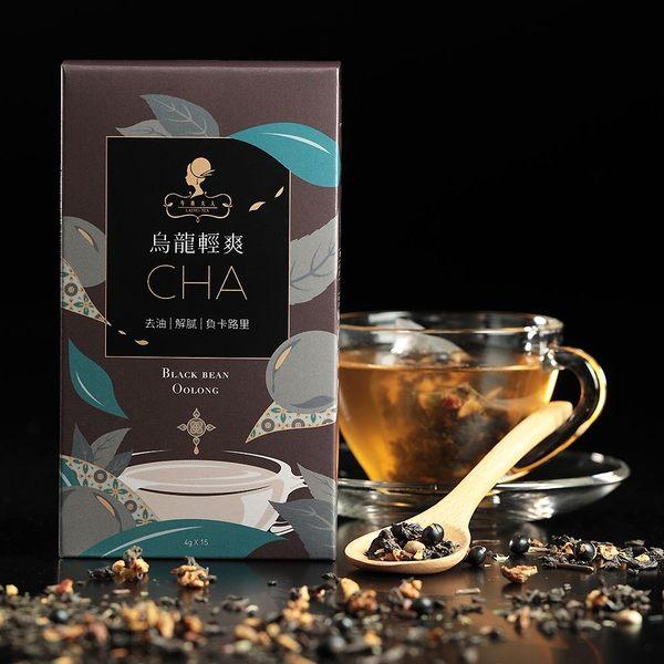午茶夫人 烏龍輕爽茶  15入/盒 花茶/花草茶/茶包/養生茶 (輸入superso立享9折)