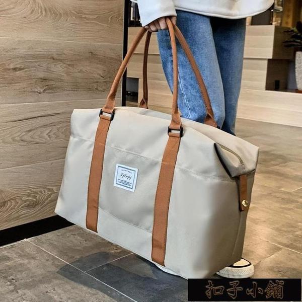 旅行包短途旅行包女行李包收納袋子旅游手提包學生大容量帆布輕便出差包【全館免運】