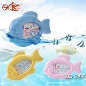 水溫計-小魚測水溫計寶寶洗澡兩用嬰兒房室內溫度計沐浴新生兒童家用【大咖玩家】T1
