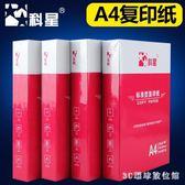 A4紙打印復印紙A3白紙500張a四a5單包一包5包為整箱70g80g  LH6338【3C環球數位館】