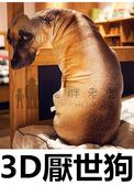 矮胖老闆 3D厭世狗 3D仿真狗狗抱枕 憂鬱狗 回頭狗 創意抱枕 玩偶 聖誕節 交換禮物【A336】