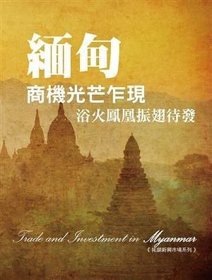 緬甸商機光芒乍現:浴火鳳凰振翅待發(拓展新興市場系列)