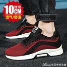 增高鞋增高鞋男10cm內增高8cm6cm...