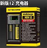 充電槽 奈特科爾/NiteCore I2智能充電器 雙槽多充支持各鋰電池  城市科技DF