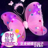 小女孩背的天使蝴蝶翅膀兒童公主裝飾魔法棒玩具奇妙仙子背飾道具 金曼麗莎