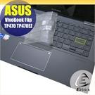 【Ezstick】ASUS TP470 TP470EZ 奈米銀抗菌TPU 鍵盤保護膜 鍵盤膜