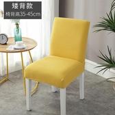 簡約椅子套罩連體彈力餐椅套椅墊套裝通用家用【聚寶屋】