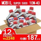 【愛車族】MOBIL SUPER 5000 SN 10W-40 1L (整箱12入)提升引擎性能|增強馬力|節省燃油
