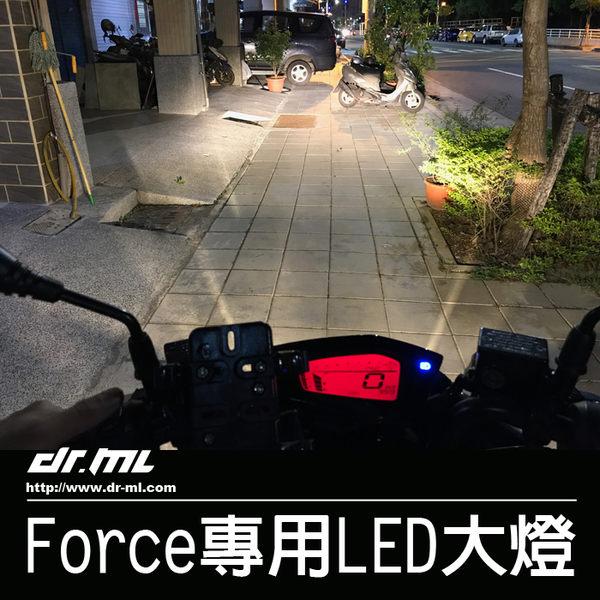 『駒田部屋』Force專用 終極爆亮LED大燈 H7 LED大燈 非H4 T10 MK-R 飛利浦 鋼鐵人駒典