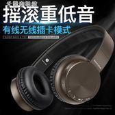 頭戴耳機蘋果 oppo無線耳機頭戴式藍牙音樂重低音耳麥手機通用女生韓版潮米蘭潮鞋館