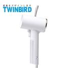 日本TWINBIRD-美型蒸氣掛燙機(白) TB-G006TWW