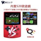 行動電源遊戲機 3代掌上型遊戲機 掌機移動電源 創意禮品 復古經典 童年生日離物 Switch 任天堂
