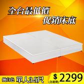 【IKHOUSE】床底-單人3.5尺-純白色-台灣製-促銷價-高品質-免運費