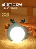 小夜燈嬰兒喂奶護眼插充電式寶寶觸摸拍拍臥室床頭月子睡眠小臺燈