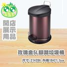 玫瑰金5L腳踏垃圾桶 C02-5L