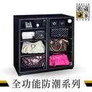收藏家257公升 AXL-250雙門大空間電子防潮箱