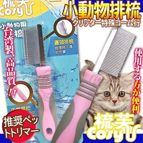 【培菓平價寵物網】 Cory《梳芙》JJ-SF-025寵物小動物用排梳