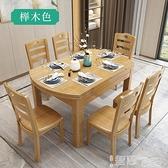 餐桌椅組實木餐桌椅組合現代簡約可伸縮折疊方圓兩用餐桌家用小戶型6-8人LX 智慧e家 新品