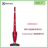 【免運】Electrolux 伊萊克斯 ZB3101 手持吸塵器 獨家毛髮截斷清潔科技 Turbo Power 渦輪鋰電科技