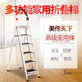 家用便攜折疊梯子加固加厚人字梯簡易防滑踏板梯部分XW  一件免運