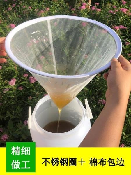 蜂蜜過濾網精細專用120目過濾器