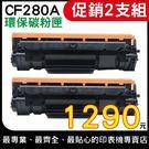 HP CF280A/ 80A 【促銷兩支組,環保碳粉匣】黑色 適用 Pro400 M425dn/M425dw/M401d/M401dn/M401dw/M401n
