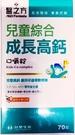 【醫之方】兒童綜合成長高鈣口嚼錠(70錠/瓶)X24瓶