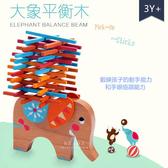 大象疊疊樂平衡木 兒童玩具 平衡玩具 木製疊疊樂