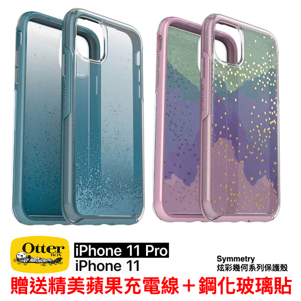 【贈送充電線】OTTERBOX iPhone 11 Pro MAX Symmetry 炫彩透明幾何 保護殼 軍規防摔