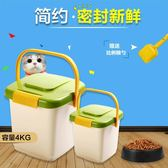 狗狗貓咪儲糧桶狗糧貓糧防潮密封桶寵物糧桶保鮮收納桶4KG送糧勺 【店慶八八折】