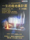 【書寶二手書T7/投資_QJQ】一生的房地產計畫:中(市場篇)_胡偉良
